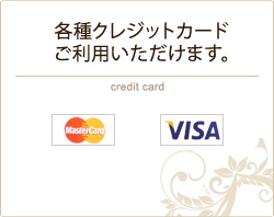 各種クレジットカードでお支払い